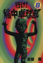 行け!稲中卓球部(8)(ヤングマガジンKCSP)(大人コミック)