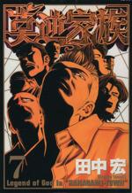 莫逆家族(7)(ヤングマガジンKC)(大人コミック)
