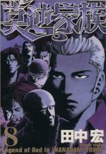 莫逆家族(8)(ヤングマガジンKC)(大人コミック)