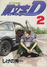 頭文字D(2)(ヤングマガジンKC)(大人コミック)