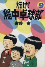 行け!稲中卓球部(9)(ヤングマガジンKCSP586)(大人コミック)