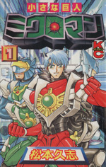 小さな巨人ミクロマン(1)(ボンボンKC)(少年コミック)