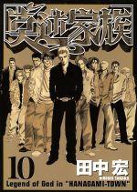 莫逆家族(10)(ヤングマガジンKC)(大人コミック)