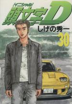 頭文字D(30)(ヤングマガジンKC)(大人コミック)