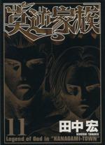 莫逆家族(11)(ヤングマガジンKC)(大人コミック)