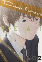 Deep Love REAL(2)(ヤングマガジンKC)(大人コミック)