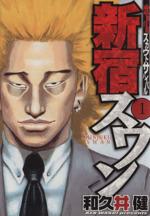 新宿スワン(1)(ヤングマガジンKCSP)(大人コミック)