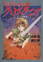 レジェンド・オブ・クリスタニア はじまりの冒険者たち(3)(電撃C)(大人コミック)