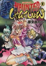 HAUNTEDじゃんくしょん(2)(電撃C)(大人コミック)