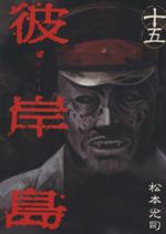 彼岸島(15)(ヤングマガジンKCSP)(大人コミック)