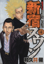 新宿スワン(4)(ヤングマガジンKCSP)(大人コミック)