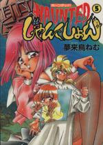 HAUNTEDじゃんくしょん(5)(電撃C)(大人コミック)