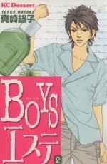 BOYSエステ(2)(デザートKC)(少女コミック)