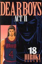 DEAR BOYS ACTⅡ(18)(マガジンKC)(少年コミック)