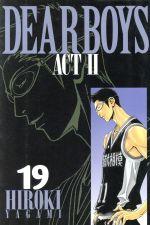 DEAR BOYS ACTⅡ(19)(マガジンKC)(少年コミック)
