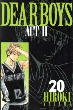 DEAR BOYS ACTⅡ(20)(マガジンKC)(少年コミック)