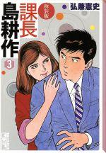 課長島耕作 新装版(文庫版)(3)(講談社漫画文庫)(大人コミック)
