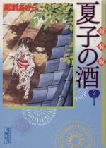 夏子の酒 新装版(文庫版)(2)(講談社漫画文庫)(大人コミック)