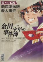 金田一少年の事件簿(文庫版)(File6)講談社漫画文庫
