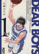 DEAR BOYS(文庫版)(1)講談社漫画文庫