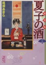 夏子の酒 新装版(文庫版)(6)(講談社漫画文庫)(大人コミック)