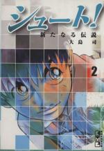 シュート!~新たなる伝説~(文庫版)(2)(講談社漫画文庫)(大人コミック)