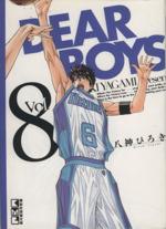 DEAR BOYS(文庫版)(8)講談社漫画文庫