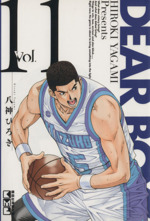 DEAR BOYS(文庫版)(11)講談社漫画文庫