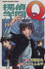 探偵学園Q(19)(マガジンKC)(少年コミック)
