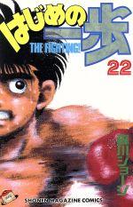 はじめの一歩(22)マガジンKC