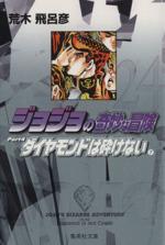 ジョジョの奇妙な冒険(文庫版)(24)(集英社C文庫)(大人コミック)
