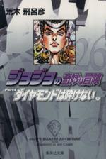 ジョジョの奇妙な冒険(文庫版)(26)(集英社C文庫)(大人コミック)