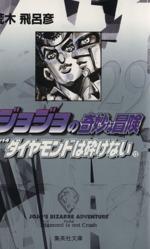ジョジョの奇妙な冒険(文庫版)(29)(集英社C文庫)(大人コミック)