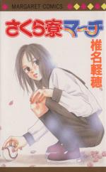 さくら寮マーチ(マーガレットC)(少女コミック)