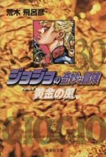 ジョジョの奇妙な冒険(文庫版)(30)(集英社C文庫)(大人コミック)