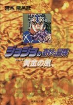 ジョジョの奇妙な冒険(文庫版)(31)(集英社C文庫)(大人コミック)