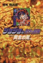 ジョジョの奇妙な冒険(文庫版)(32)(集英社C文庫)(大人コミック)