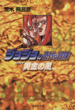 ジョジョの奇妙な冒険(文庫版)(34)(集英社C文庫)(大人コミック)
