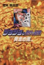 ジョジョの奇妙な冒険(文庫版)(35)(集英社C文庫)(大人コミック)