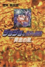 ジョジョの奇妙な冒険(文庫版)(36)(集英社C文庫)(大人コミック)