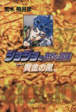 ジョジョの奇妙な冒険(文庫版)(37)(集英社C文庫)(大人コミック)