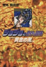 ジョジョの奇妙な冒険(文庫版)(38)(集英社C文庫)(大人コミック)