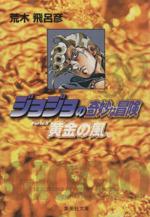 ジョジョの奇妙な冒険(文庫版)(39)(集英社C文庫)(大人コミック)