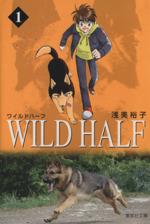 WILD HALF(文庫版)(1)(集英社C文庫)(大人コミック)