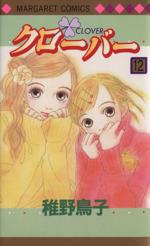 クローバー(マーガレットC)(12)(マーガレットC)(少女コミック)