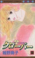 クローバー(マーガレットC)(13)(マーガレットC)(少女コミック)