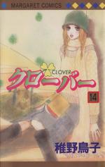 クローバー(マーガレットC)(14)(マーガレットC)(少女コミック)