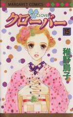 クローバー(マーガレットC)(15)(マーガレットC)(少女コミック)