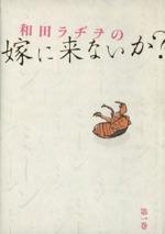 和田ラヂヲの嫁に来ないか?(1)(YJ fax comic)(大人コミック)