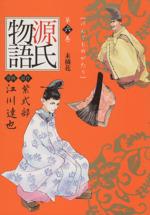 源氏物語(6)(SCオールマン愛蔵版)(大人コミック)